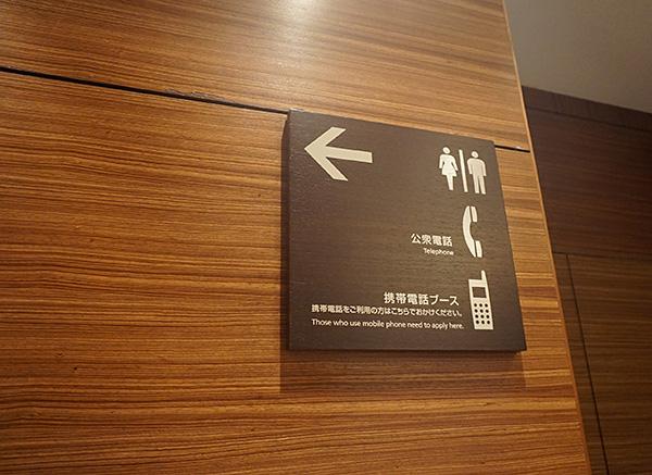 羽田空港国内線第2旅客ターミナル「エアポートラウンジ(北)」案内標識写真