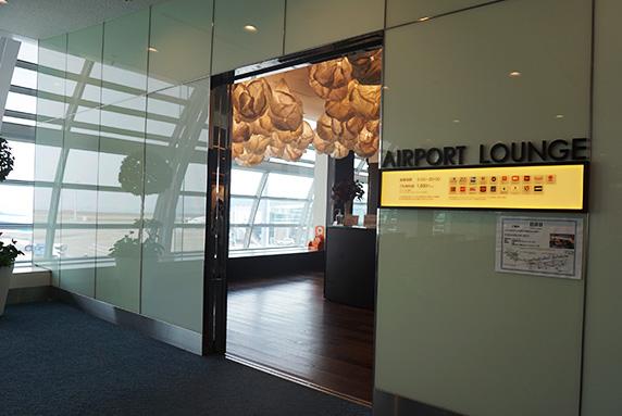 羽田空港国内線第2旅客ターミナル「エアポートラウンジ(南)2F」写真