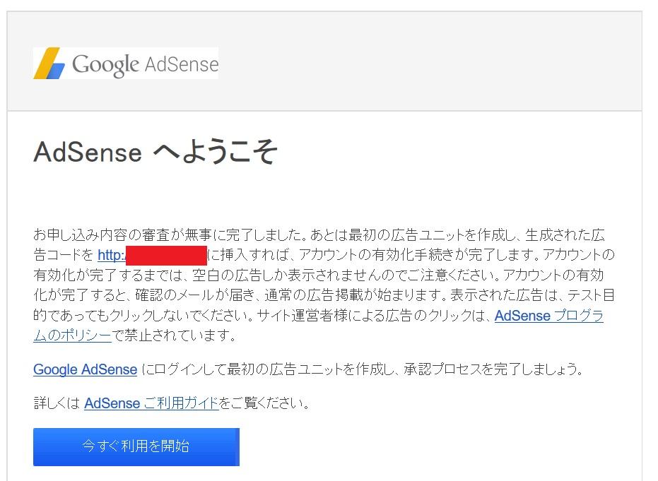 adsence一次審査通過メール画面