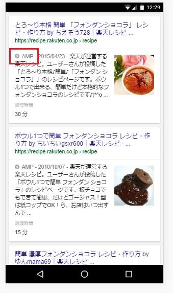 AMP対応ページ検索結果画面