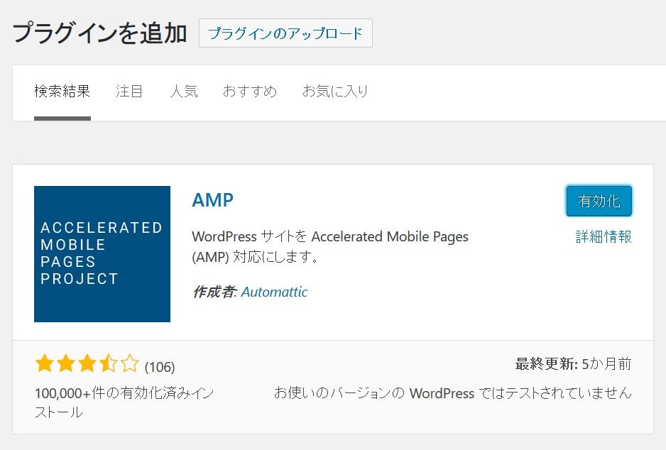 AMP対応プラグイン画面