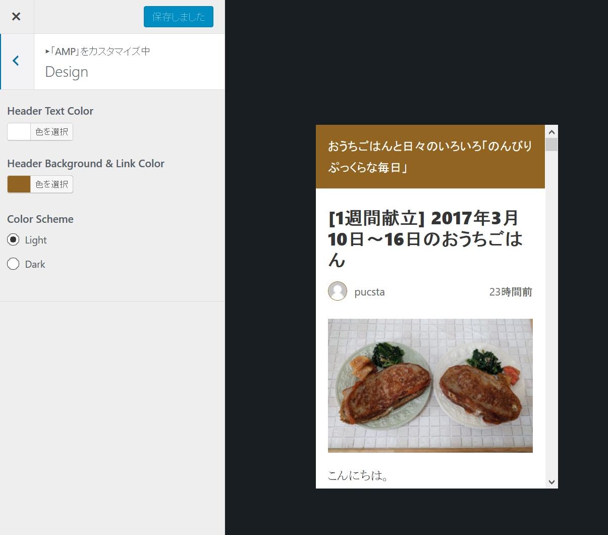 AMP対応プラグインカスタマイズ画面