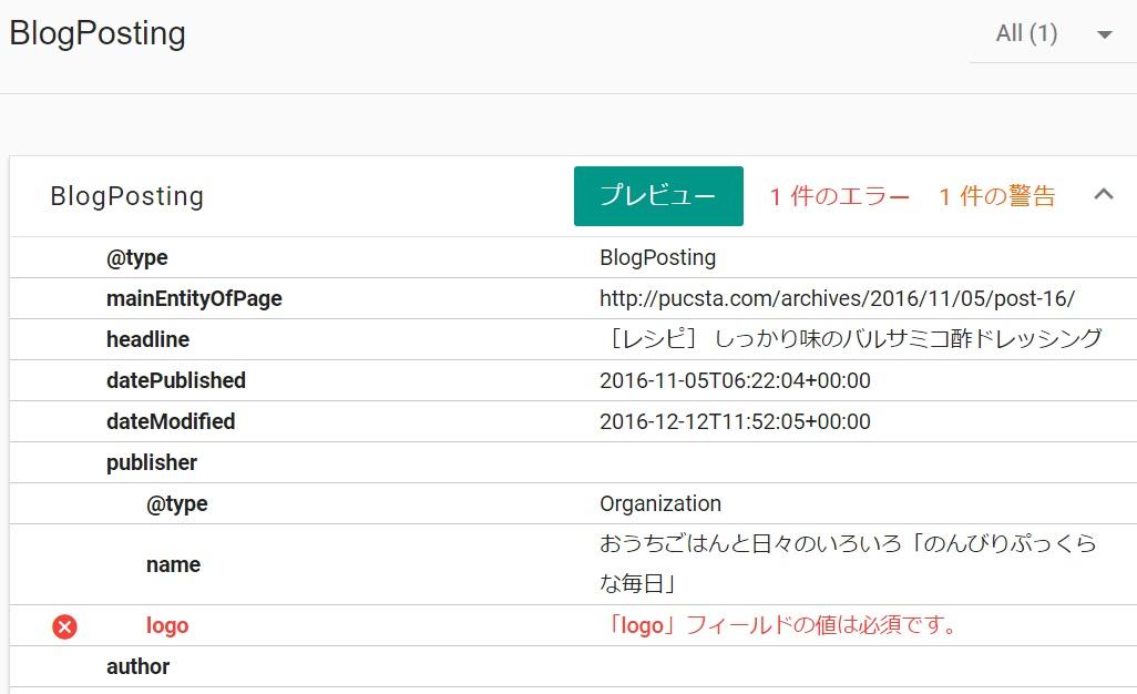 AMP対応 構造化テスト画面
