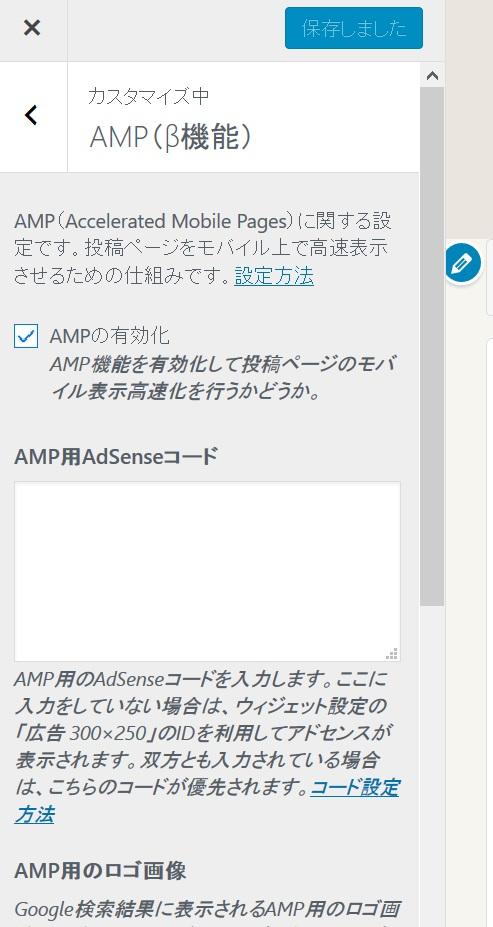 AMP対応テーマカスタマイズ画面
