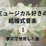 ミュージカル好きの結婚式音楽(1):挙式で使用した曲
