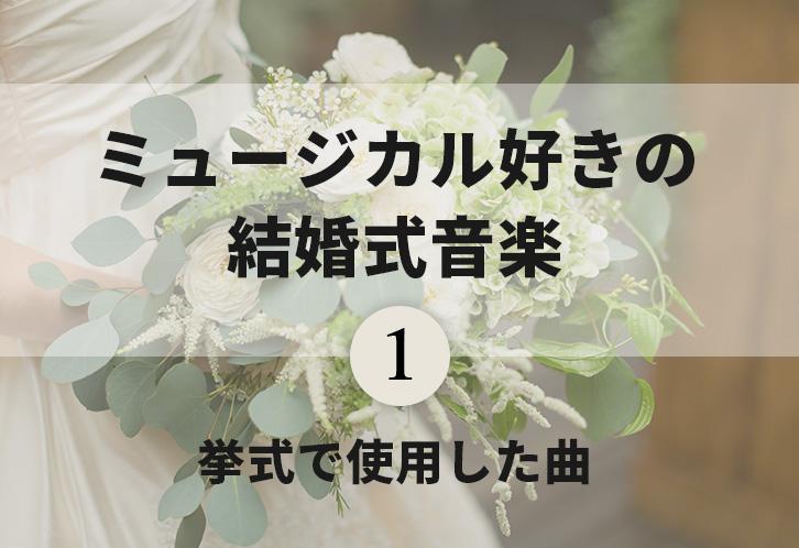 ミュージカル好きの結婚式音楽1