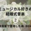 ミュージカル好きの結婚式音楽(2):披露宴で使用した曲・BGM ★前編