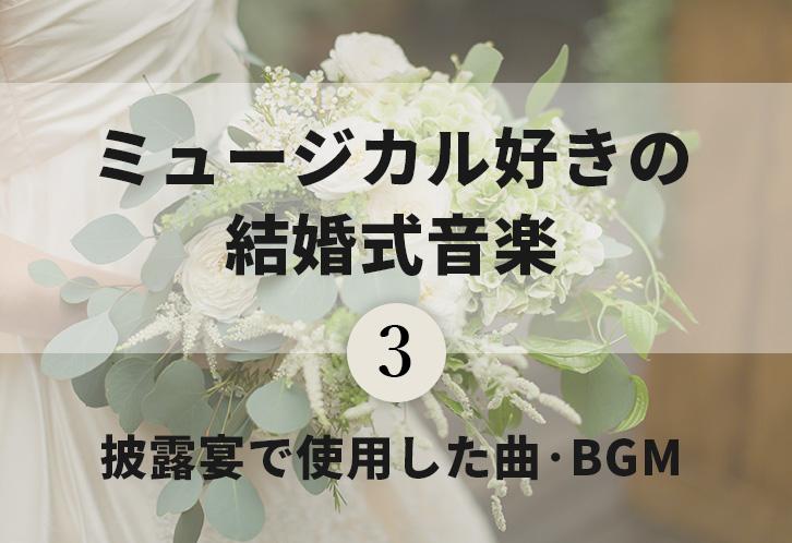ミュージカル好きの結婚式音楽3