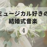 ミュージカル好きの結婚式音楽(4):披露宴で候補に挙がったけれど使用しなかった曲