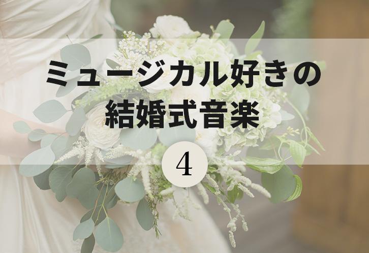 ミュージカル好きの結婚式音楽4