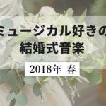ミュージカル好きの結婚式音楽:今なら使用しそうな曲 2018年春