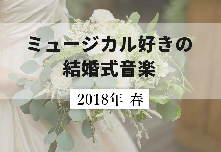 ミュージカル好きの結婚式音楽 2018年春