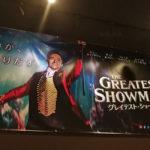 映画「グレイテスト・ショーマン」と平日昼間の映画館の素晴らしさを実感