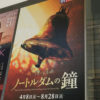 グッと来すぎた!2018年4月13日(金)ノートルダムの鐘 横浜 マチネ