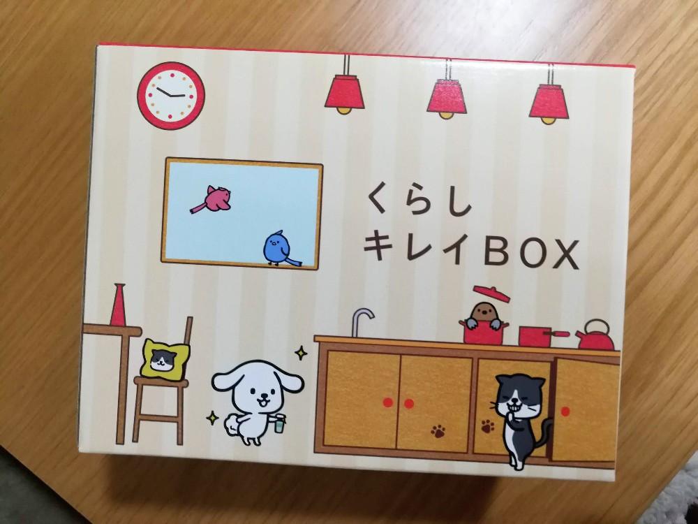ダスキン「くらしキレイBOX」