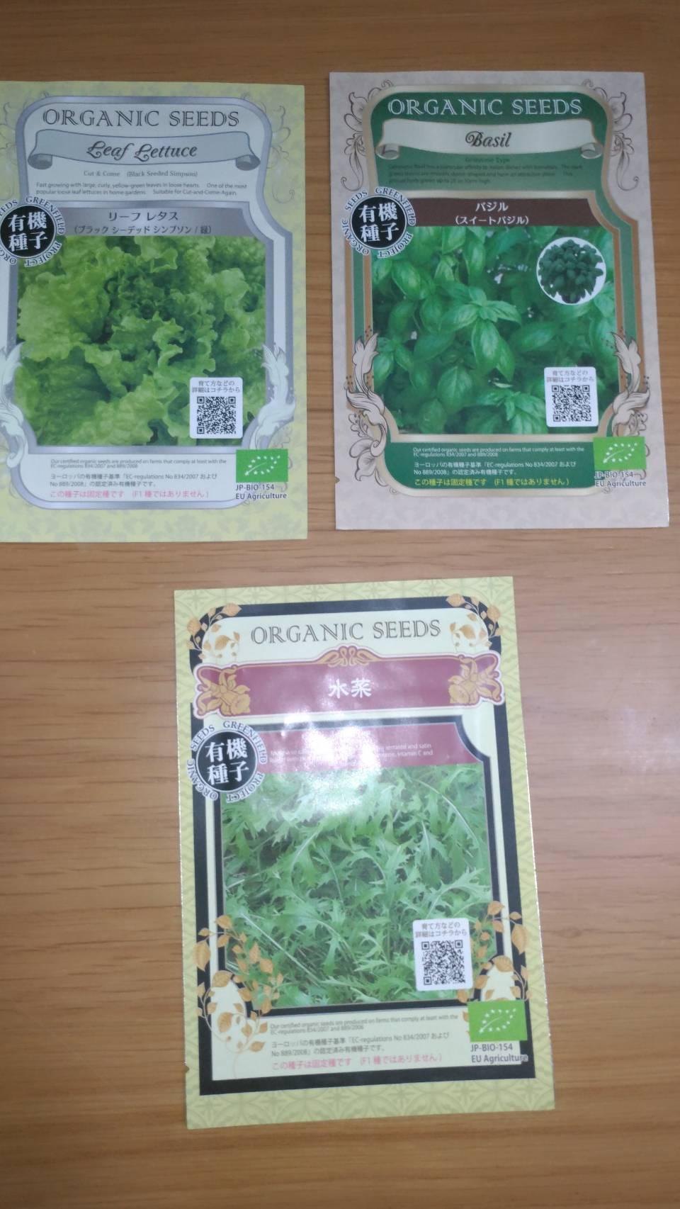 写真:水耕栽培器 「Green Farm」 使用した種