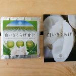 青汁というより、健康的な抹茶!「白きくらげ青汁」