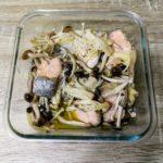 [1週間献立]好評で夫が食べ尽くした、鮭ときのこのアヒージョ 2019年10月1日~7日 1週間のつくりおきごはん・おかず