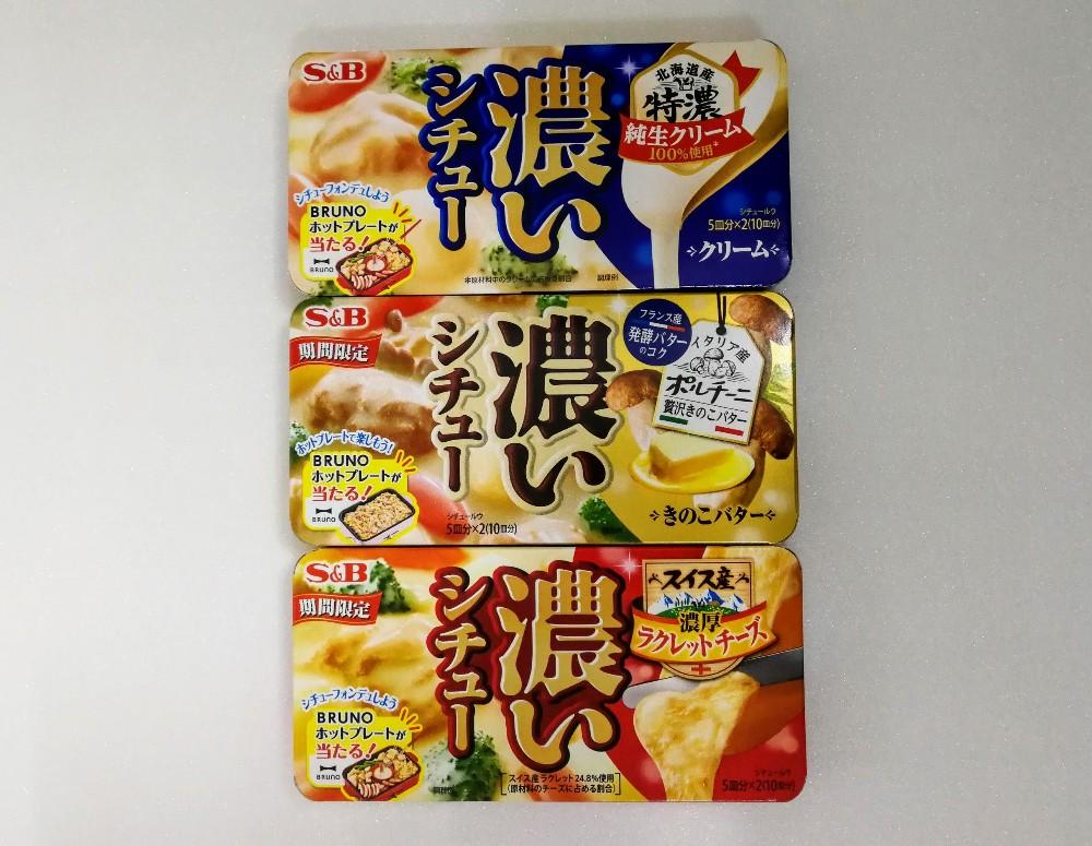 写真:エスビー食品「濃いシチュー クリーム/濃いシチュー ラクレットチーズ/濃いシチュー きのこバター」のパッケージ