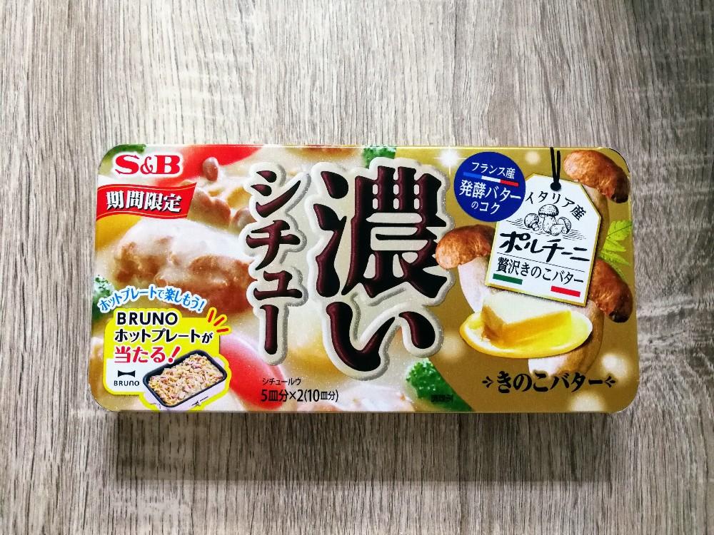 写真:エスビー食品「濃いシチュー きのこバター」のパッケージ