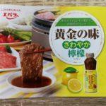 炒飯や炒め物に!味付け簡単、さっぱり仕上がる!「黄金の味 さわやか檸檬(レモン)」
