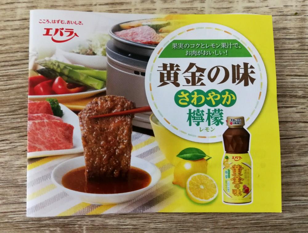 写真:黄金の味 さわやか檸檬(レモン)