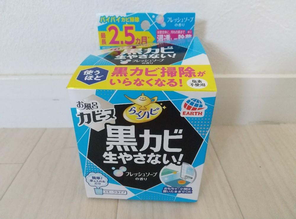 写真:アース製薬「らくハピ お風呂カビーヌ フレッシュソープの香り」
